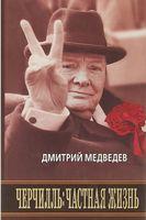 Черчилль. Частная жизнь