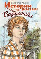 Истории из жизни Джонни Воробьёва