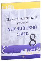 Планы-конспекты уроков. Английский язык. 8 класс. Unit 1-2