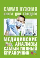 Медицинские анализы. Самый полный справочник (м)
