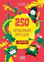 250 драконьих загадок (+ наклейки)