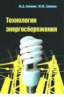 Технология энергосбережения