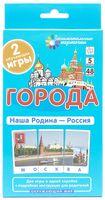 Города. Наша Родина - Россия. Окружающий мир (набор из 48 карточек)