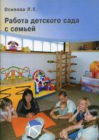 Работа детского сада с семьей