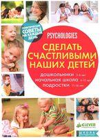 Сделать счастливыми наших детей. Дошкольники 3-6 лет. Начальная школа 6-10 лет. Подростки 11-16 лет (м)