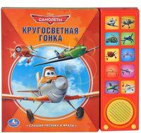 Самолеты. Кругосветная гонка. Книжка-игрушка