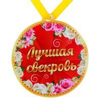 """Медаль на магните пластмассовая """"Лучшая свекровь"""" (8,5х9 см)"""