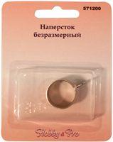 Наперсток безразмерный (арт. 571200)