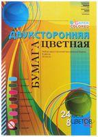"""Набор бумаги цветной двухсторонней """"Бриз"""" (А4; 8 цветов)"""