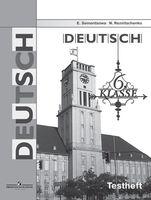Немецкий язык. 6 класс. Контрольные задания