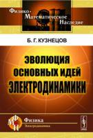Эволюция основных идей электродинамики (м)