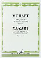 Моцарт. Концерт №2. Для скрипки с оркестром. Клавир