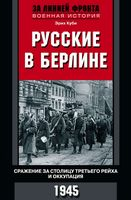 Русские в Берлине. Сражения за столицу и оккупация