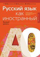 Русский язык как иностранный (базовый уровень). А0. Электронная версия