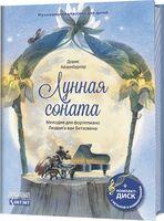 Лунная соната. Мелодия для фортепиано Людвига ван Бетховена (+ CD и QR-код)