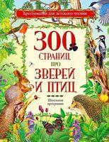 300 страниц про зверей и птиц