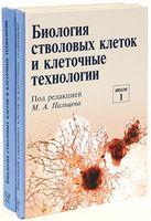 Биология стволовых клеток и клеточные технологии (в двух книгах)