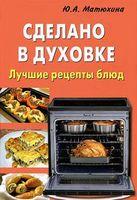 Сделано в духовке. Лучшие рецепты блюд
