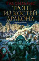 Орден Манускрипта. Книга первая. Трон из костей дракона