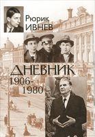 Рюрик Ивнев. Дневник 1906-1980 гг.