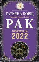 Рак. Гороскоп на 2022 год