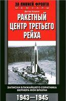 Ракетный центр Третьего рейха. Записки ближайшего соратника Вернера фон Брауна. 1943-1945 гг.