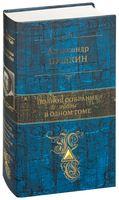 А.С.Пушкин. Полное собрание прозы в одном томе