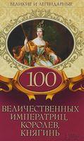 100 величественных императриц, королев, княгинь