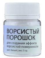 Ворсистый порошок для керамической флористики (белый; 5 г)