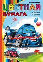"""Бумага цветная """"Машинка"""" (16 листов; 8 цветов)"""