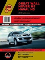 Great Wall Hover H5 / Haval H5 с 2010 г. Руководство по ремонту и эксплуатации