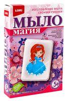 """Набор для изготовления мыла """"Маленькая принцесса"""""""
