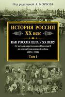 История России. XX век. Том 1