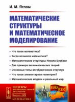 Математические структуры и математическое моделирование