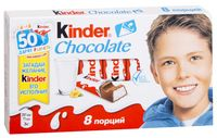"Шоколад молочный ""Kinder Chocolate"" (100 г)"