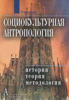 Социокультурная антропология. История, теория и методология