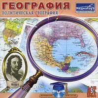 География: Политическая география России