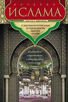 История ислама. От доисламской истории арабов до падения династии Аббасидов в XVI веке