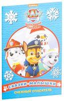 Снежный спасатель. Щенячий патруль