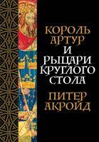 Король Артур и рыцари Круглого стола (м)