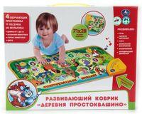 """Интерактивный плакат """"Деревня Простоквашино"""""""