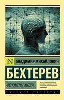 Феномены мозга (м)