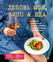 Любовь моя, вино & еда