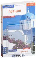 Греция. Путеводитель с мини-разговорником (+ карта)