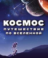 Космос. Путешествие по Вселенной