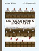 Большая книга шоколатье