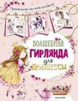 Волшебная гирлянда для принцессы
