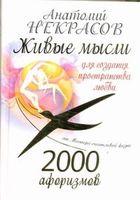 2000 афоризмов. Живые мысли для создания пространства любви