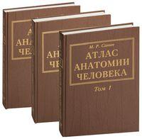 Атлас анатомии человека (в трех томах)
