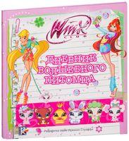 Winx Club. Дневник волшебного питомца